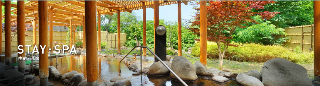 泊まる・温泉
